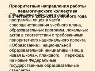 Приоритетные направления работы педагогического коллектива в 1 четверти 2015-