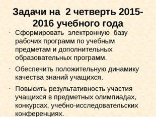 Задачи на 2 четверть 2015-2016 учебного года Сформировать электронную базу ра