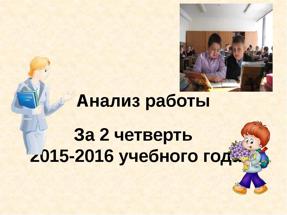 Анализ работы За 2 четверть 2015-2016 учебного года