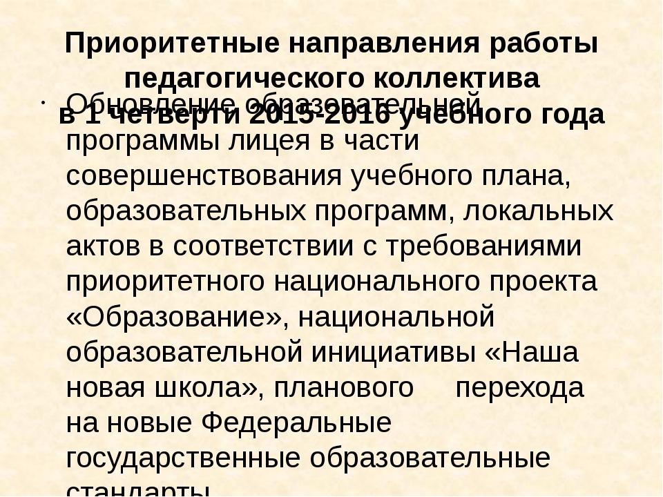 Приоритетные направления работы педагогического коллектива в 1 четверти 2015-...