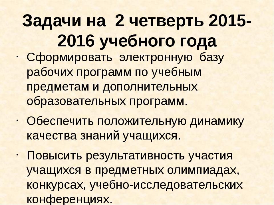 Задачи на 2 четверть 2015-2016 учебного года Сформировать электронную базу ра...