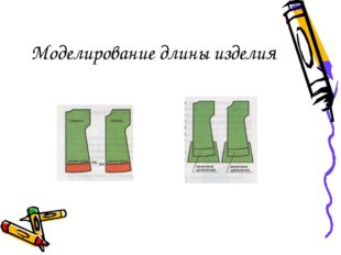 Моделирование длины изделия