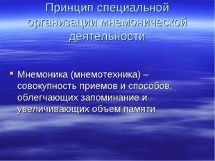 Принцип специальной организации мнемонической деятельности Мнемоника (мнемоте
