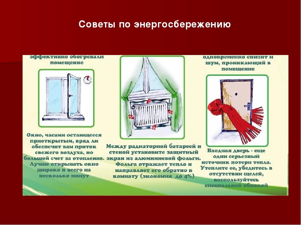 Советы по энергосбережению