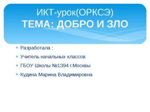 Разработала : Учитель начальных классов ГБОУ Школы №1394 г.Москвы Кудина Мари