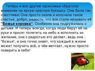 Теперь и все другие насекомые обратили внимание на яркую красную букашку. Он