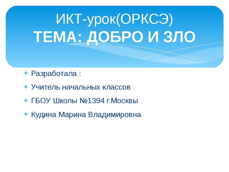 Разработала : Учитель начальных классов ГБОУ Школы №1394 г.Москвы Кудина Мари...