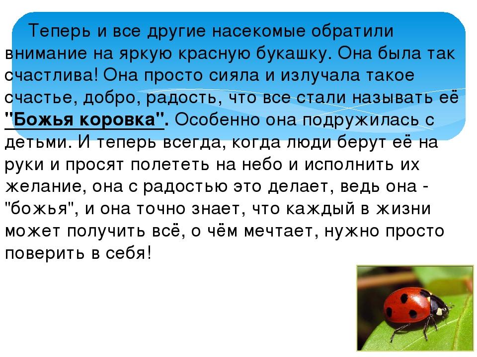 Теперь и все другие насекомые обратили внимание на яркую красную букашку. Он...