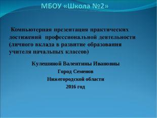 Кулешиной Валентины Ивановны Город Семенов Нижегородской области 2016 год