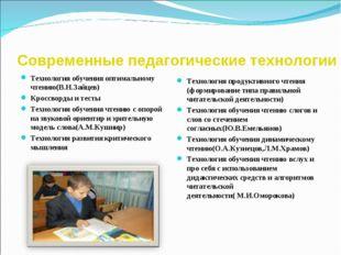 Современные педагогические технологии обучения литературному чтению Технологи