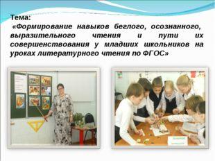 Тема: «Формирование навыков беглого, осознанного, выразительного чтения и пут