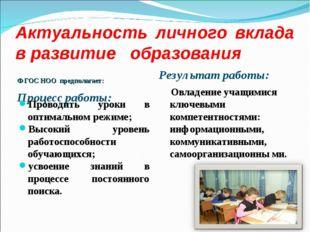 Актуальность личного вклада в развитие образования Ф ГОС НОО предполагает: Пр