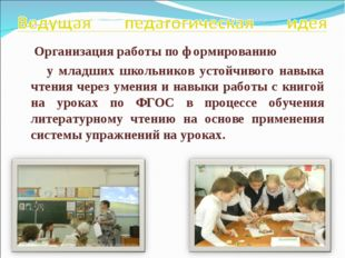 Организация работы по формированию у младших школьников устойчивого навыка ч
