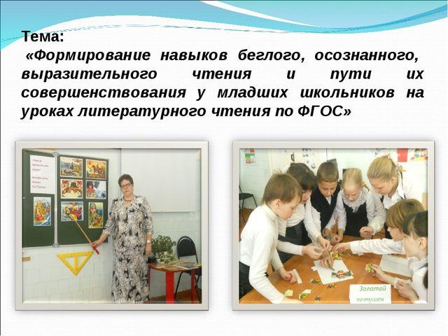 Тема: «Формирование навыков беглого, осознанного, выразительного чтения и пут...