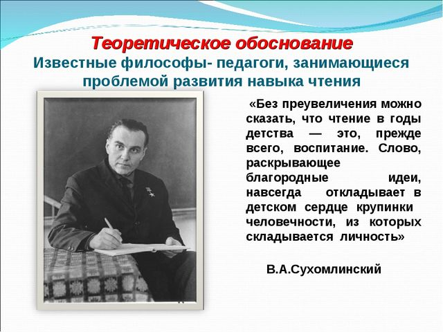 Теоретическое обоснование Известные философы- педагоги, занимающиеся проблем...