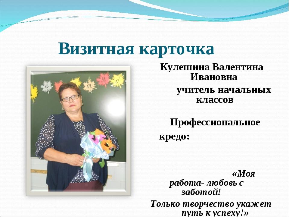 Визитная карточка Кулешина Валентина Ивановна учитель начальных классов Проф...