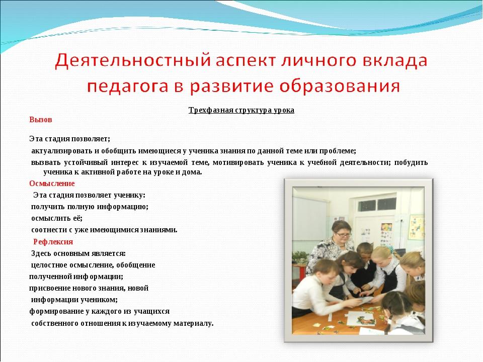 Трехфазная структура урока Вызов Эта стадия позволяет; актуализировать и обо...