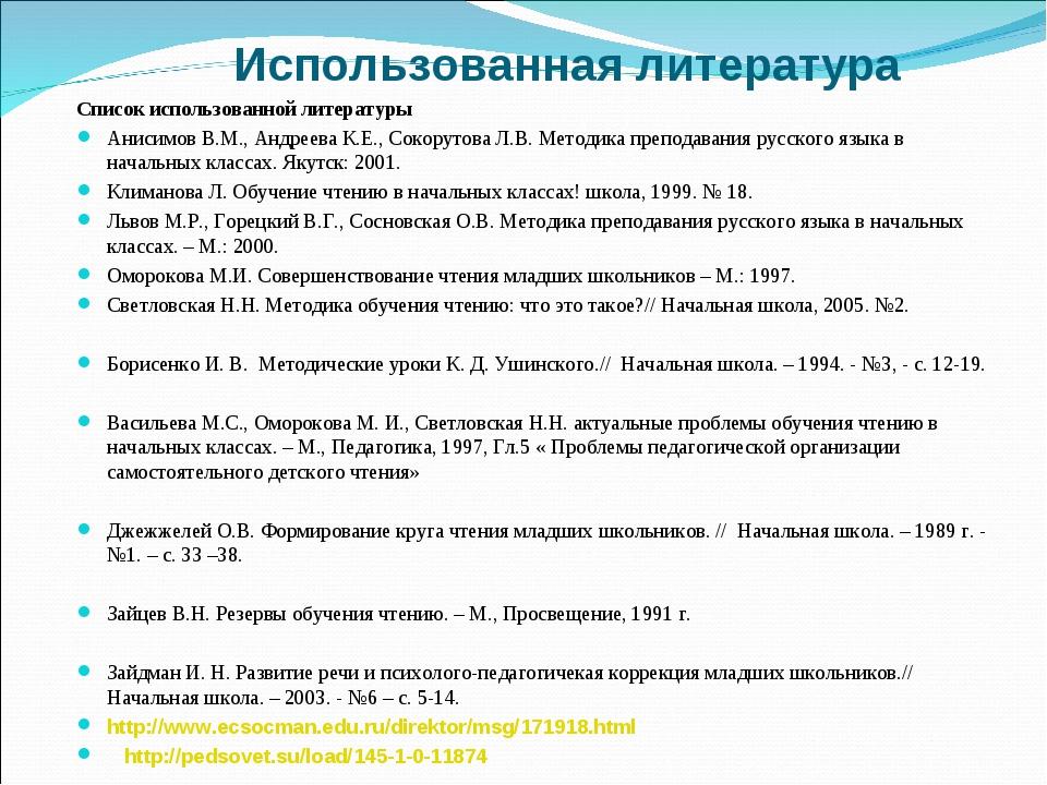 Использованная литература Список использованной литературы Анисимов В.М., Ан...