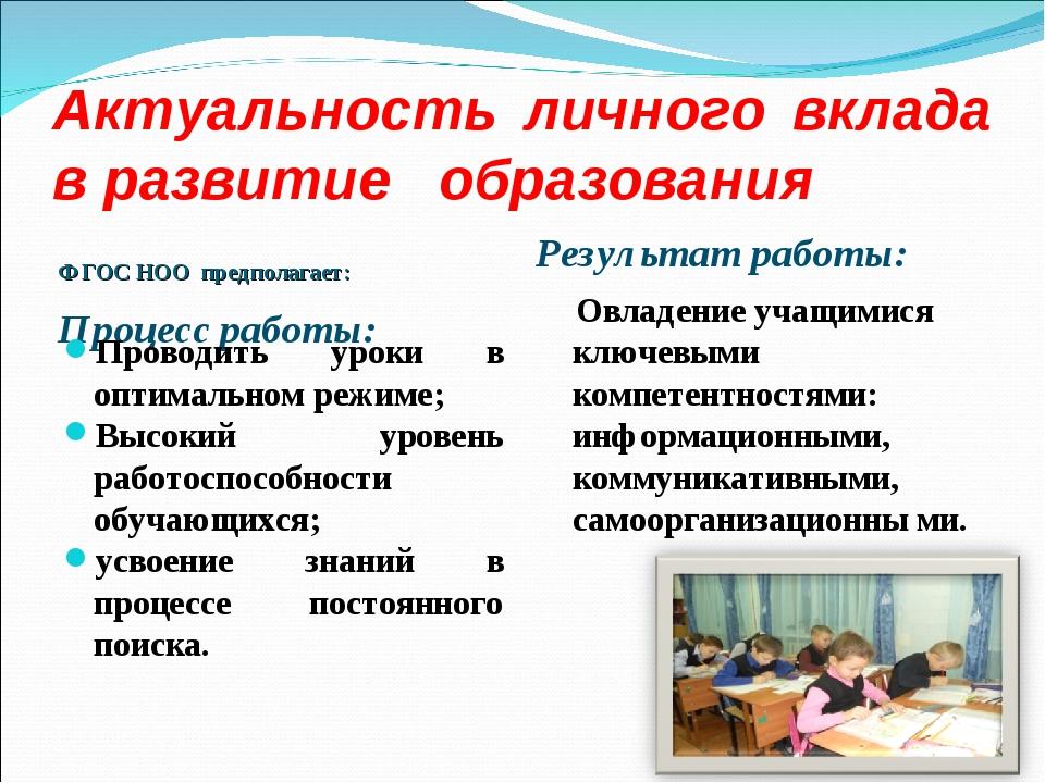 Актуальность личного вклада в развитие образования Ф ГОС НОО предполагает: Пр...