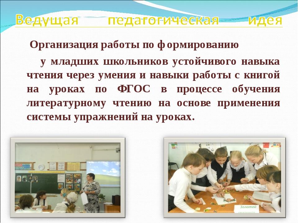 Организация работы по формированию у младших школьников устойчивого навыка ч...