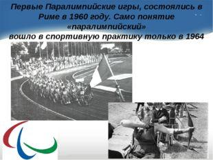 Первые Паралимпийские игры, состоялись в Риме в 1960 году. Само понятие «пара