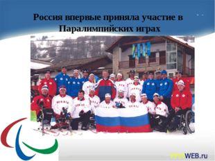 Россия впервые приняла участие в Паралимпийских играх в 1988 году в Сеуле.