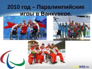 2010 год – Паралимпийские игры в Ванкувере.