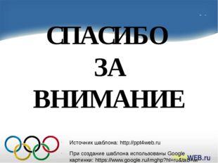 СПАСИБО ЗА ВНИМАНИЕ Источник шаблона: http://ppt4web.ru При создание шаблона