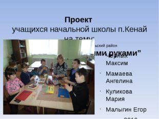 Проект учащихся начальной школы п.Кенай на тему: Хабаровский край Комсомольс