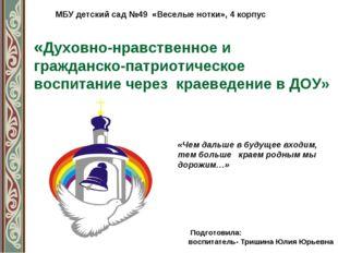 «Духовно-нравственное и гражданско-патриотическое воспитание через краеведени