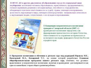 В ФГОС ДО и других документах об образовании определён социальный заказ госу