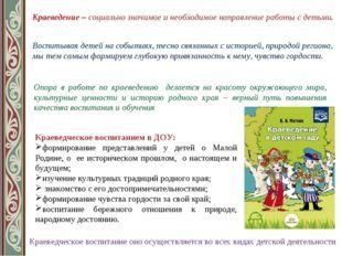 Краеведческое воспитанием в ДОУ: формирование представлений у детей о Малой Р