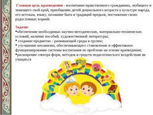 Главная цель краеведения - воспитание нравственного гражданина, любящего и з