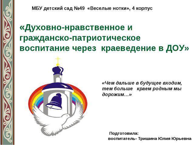 «Духовно-нравственное и гражданско-патриотическое воспитание через краеведени...