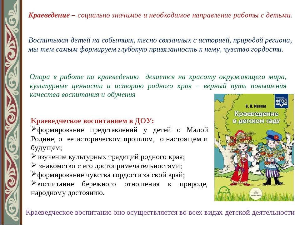 Краеведческое воспитанием в ДОУ: формирование представлений у детей о Малой Р...