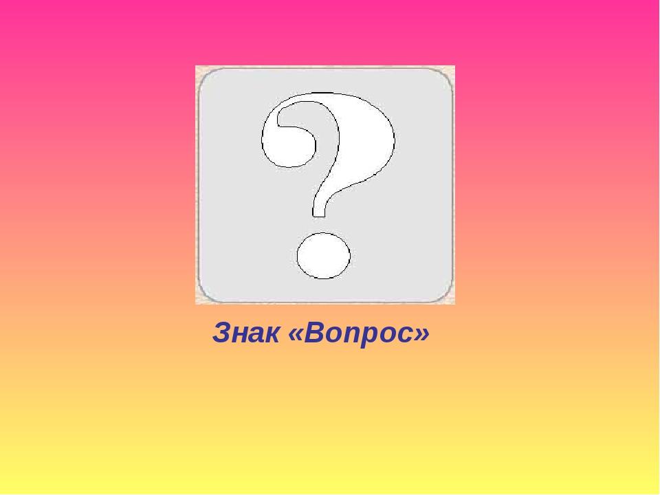 Знак «Вопрос»