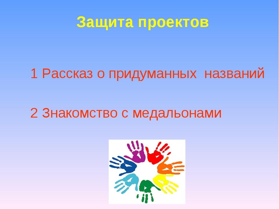 Защита проектов 1 Рассказ о придуманных названий 2 Знакомство с медальонами