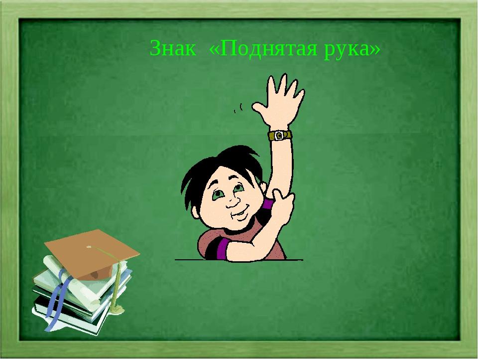 Знак «Поднятая рука»