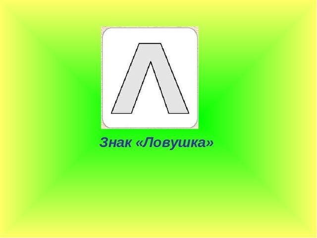 Знак «Ловушка»