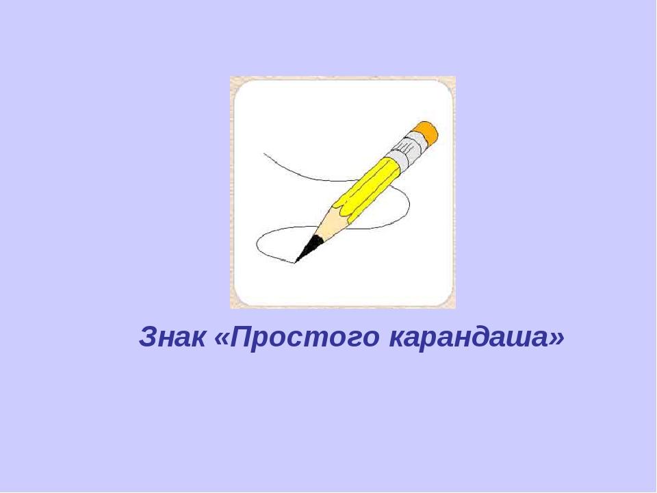 Знак «Простого карандаша»