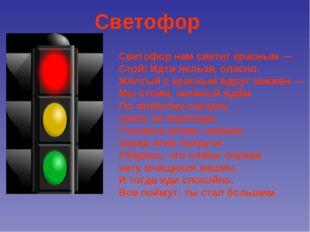 Светофор Светофорнам светит красным — Стой! Идти нельзя, опасно. Жёлтый с кр