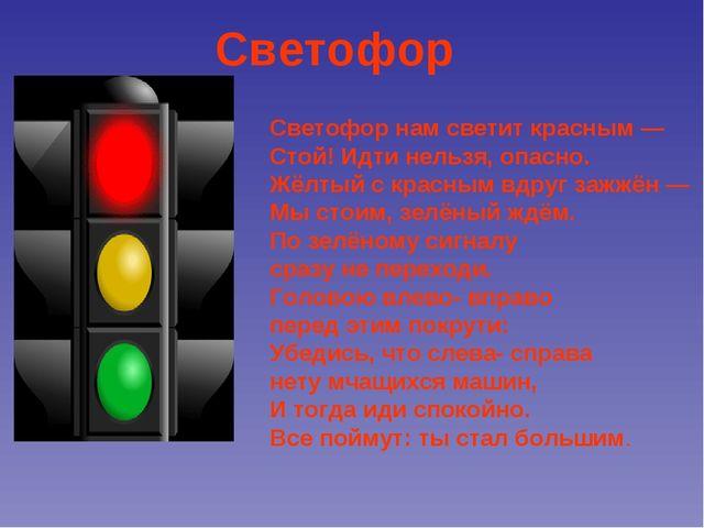 Светофор Светофорнам светит красным — Стой! Идти нельзя, опасно. Жёлтый с кр...