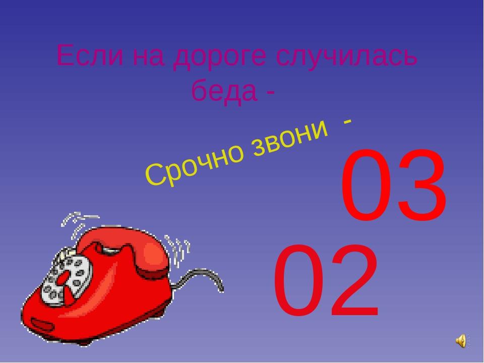 Если на дороге случилась беда - Срочно звони - 02 03
