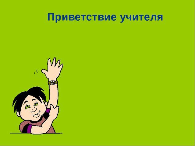 Приветствие учителя
