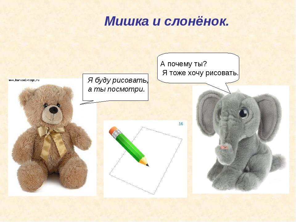 Я буду рисовать, а ты посмотри. А почему ты? Я тоже хочу рисовать. Мишка и сл...