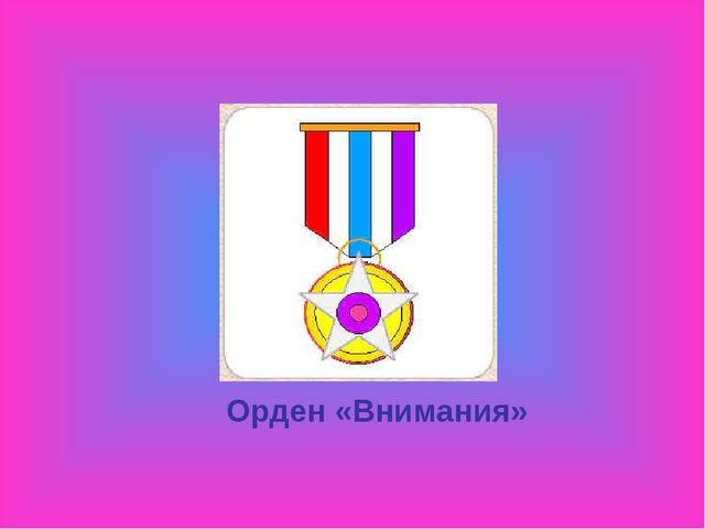 Орден «Внимания»