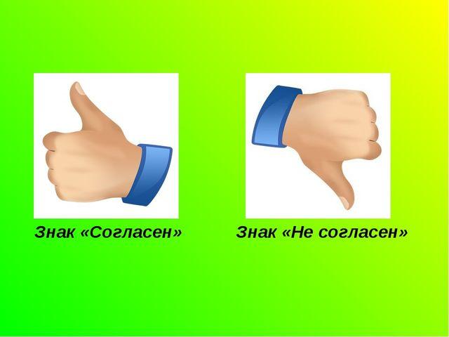 Знак «Согласен» Знак «Не согласен»