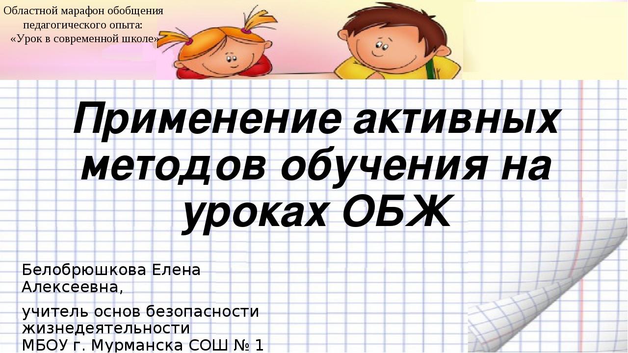 Применение активных методов обучения на уроках ОБЖ Белобрюшкова Елена Алексее...
