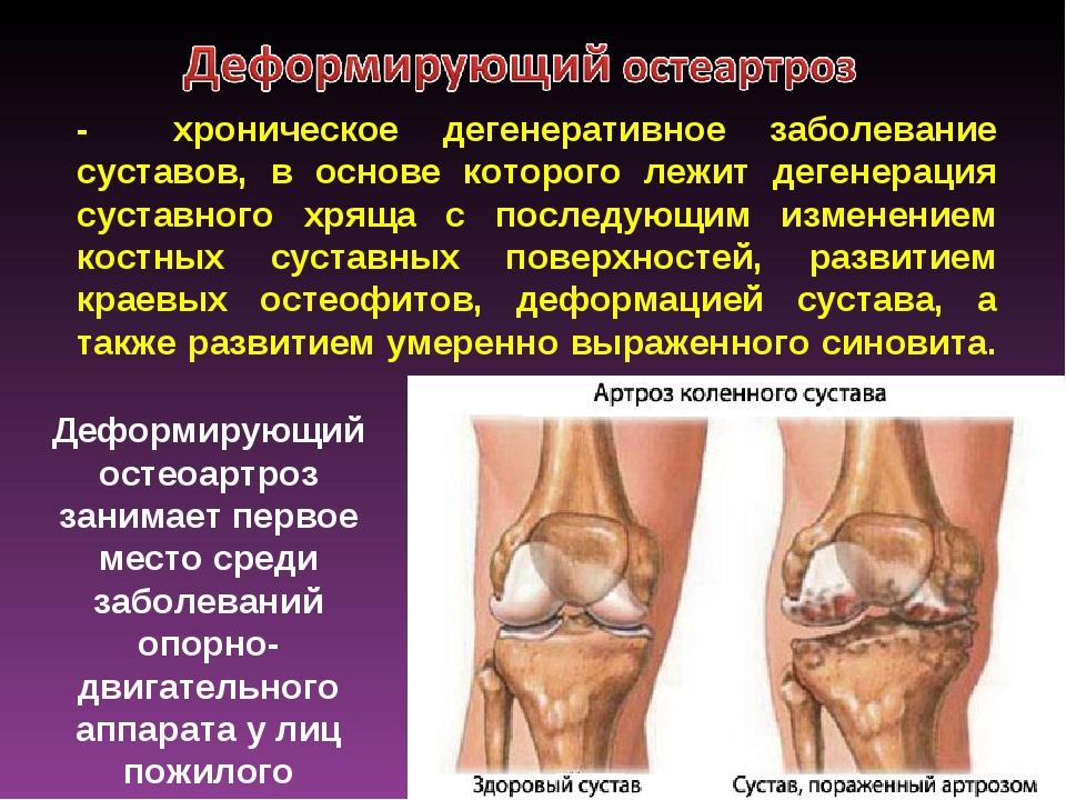 - хроническое дегенеративное заболевание суставов, в основе которого лежит де...