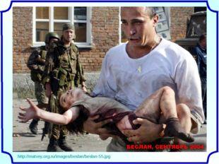 http://matvey.org.ru/images/beslan/beslan-55.jpg
